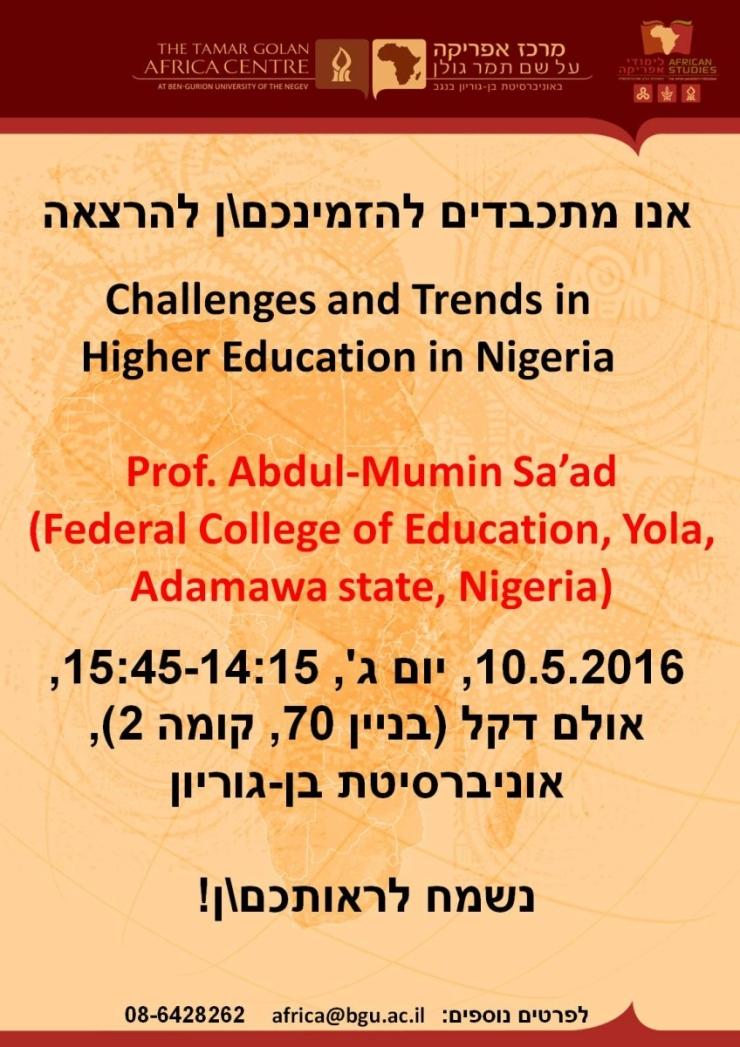 אתגרים ומגמות במערכת החינוך הגבוהה בניגריה: הרצאת אורח של פרופ' עבדול-מומין סאעד (המכללה הפדרלית לחינוך, ניגריה)