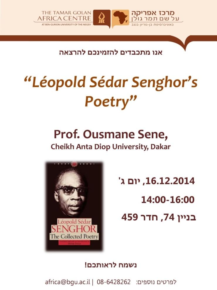 שירת לאופולד סדאר סנגור: הרצאת אורח של פרופ' אוסמן סנה (אוניברסיטת שייך אנטה דיופ, דקאר)