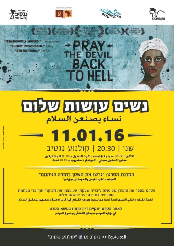 גרשו את השטן בחזרה לגיהנום: הקרנת סרט ודיון בהשתתפות ארגון נשים עושות שלום