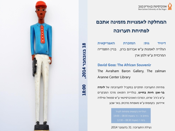 The African Souvenir: Looking at You Looking At Me – An art exhibition (curator: David Goss)