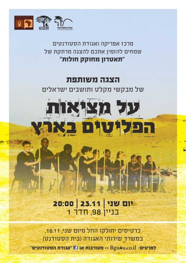 תיאטרון מחוקק חולות: הצגה בהשתתפות מבקשי מקלט וישראלים