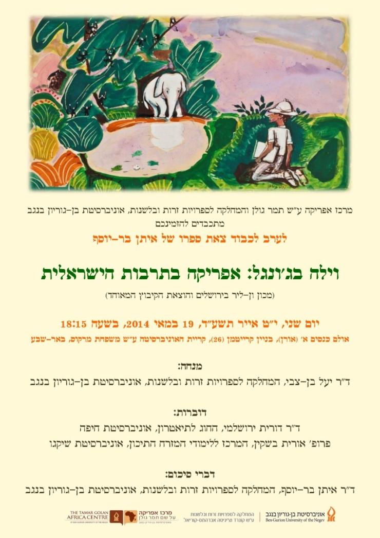 """וילה בג'ונגל: אפריקה בתרבות הישראלית, ערב לכבוד צאת ספרו של ד""""ר איתן בר-יוסף"""