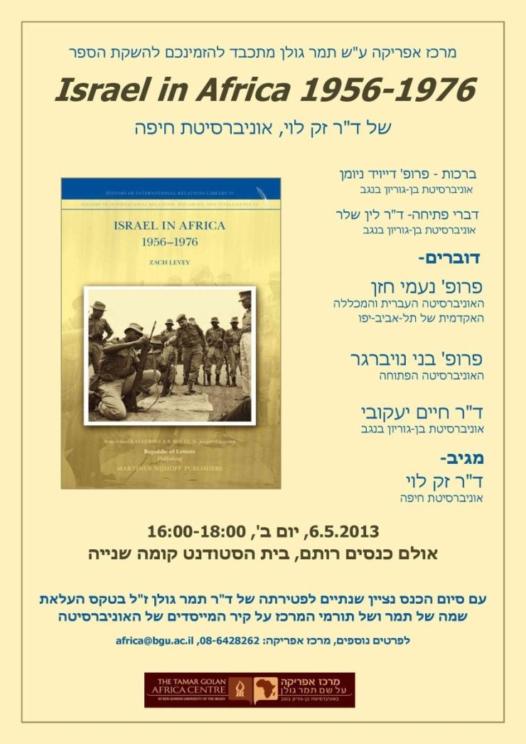 """ישראל באפריקה 1976-1956: השקת ספרו של ד""""ר זק לוי (אוניברסיטת חיפה)"""