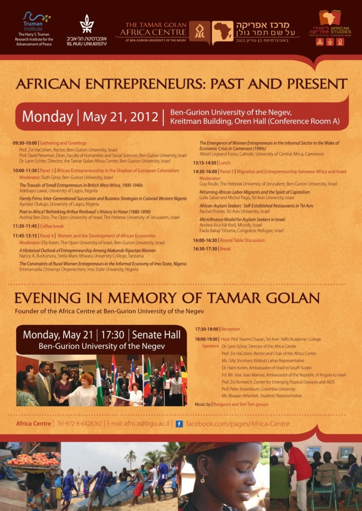 יזמות באפריקה: עבר והווה- כנס בינלאומי בשיתוף אוניברסיטת תל-אביב