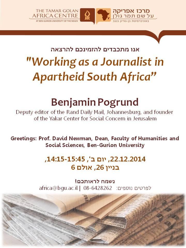 Working as a Journalist in Apartheid South Africa: הרצאת אורח של בנג'מין פוגרונד