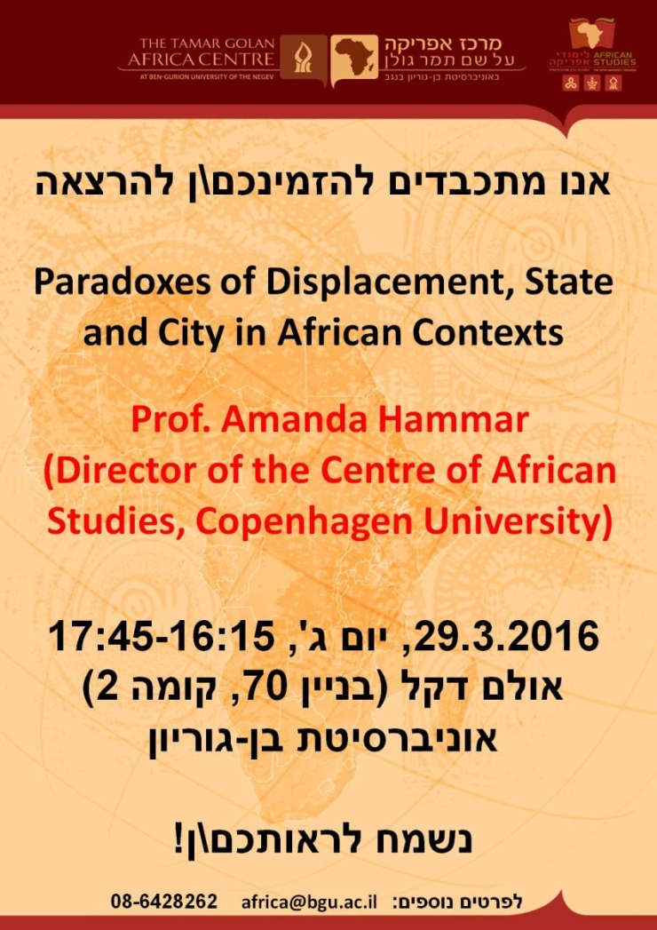 Paradoxes of Displacement, State and City in African Contexts: הרצאת אורח של פרופ' אמנדה האמאר (אוניברסיטת קופנהאגן)