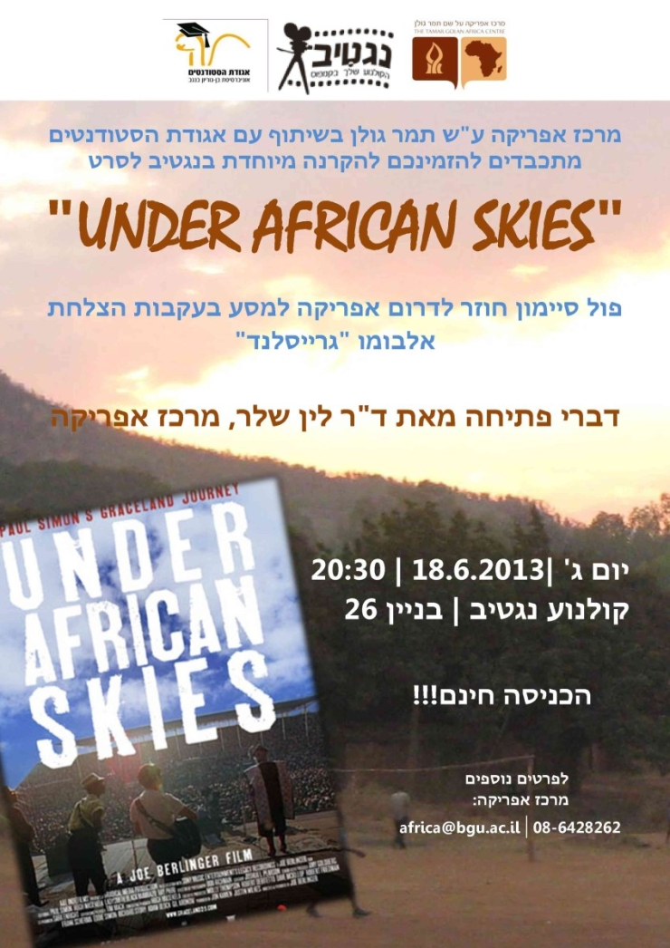 """תחת שמי אפריקה: הקרנת סרט והרצאה של ד""""ר לין שלר"""