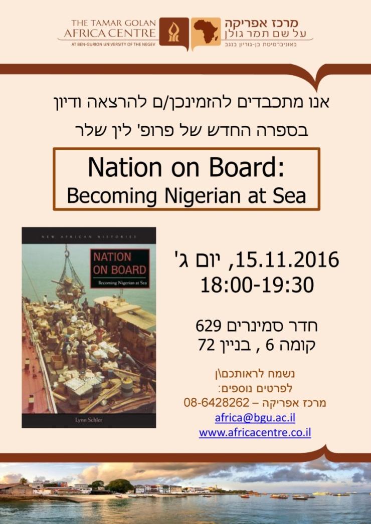 הרצאה ודיון בספרה החדש של פרופ' לין שלר: Nation on Board