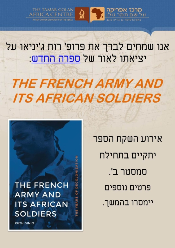 השקת ספרה של פרופ' רות ג'יניאו, The French Army and its African Soldiers: The Years of Decolonization