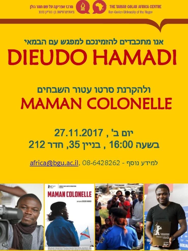 הקרנת הסרט 'מאמא קולונל' ומפגש עם הבמאי, Dieudo Hamadi