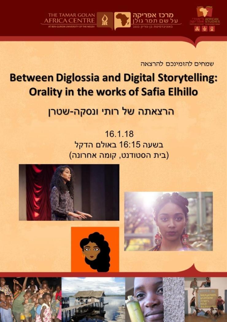 רותי ונסקה-שטרן – Between Diglossia and Digital Storytelling: Orality in the works of Safia Elhillo