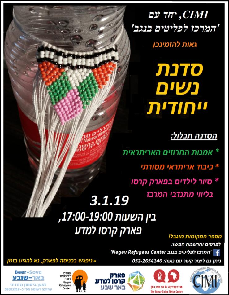(עברית) סדנאת נשים- אומנות החרוזים