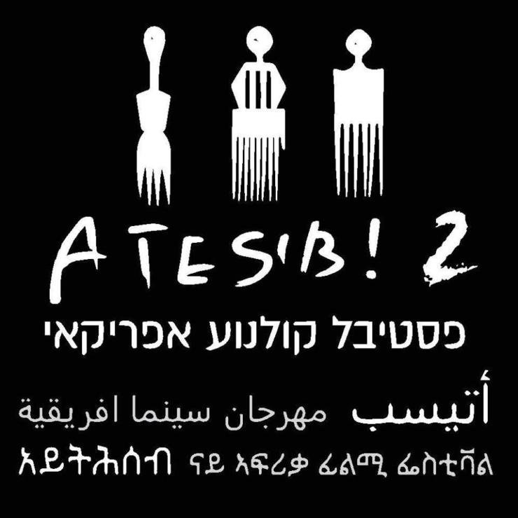 (עברית) ATESIB! – AFRICAN FILM FESTIVAL