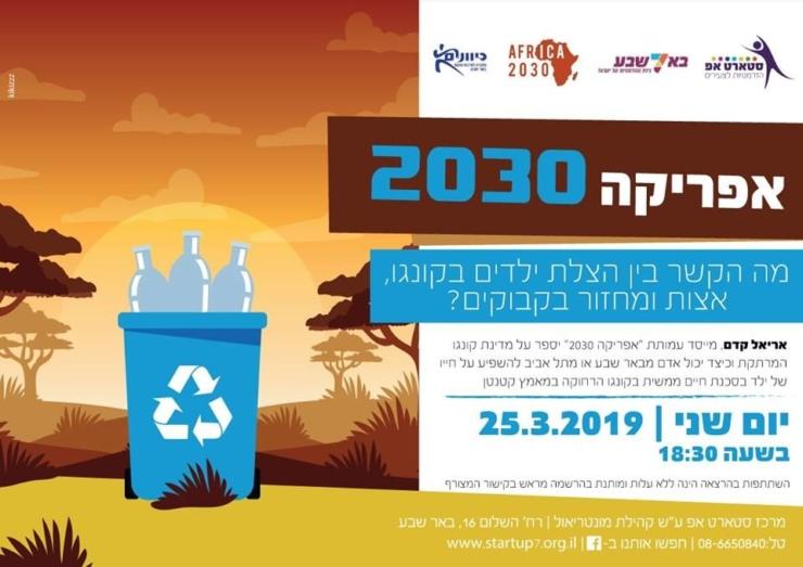 (עברית) אפריקה #2030-הרצאה על קונגו וסולידריות חוצת גבולות