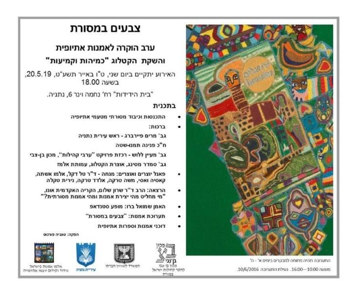 (עברית) צבעים במסורת – ערב הוקרה לתרבות האתיופית