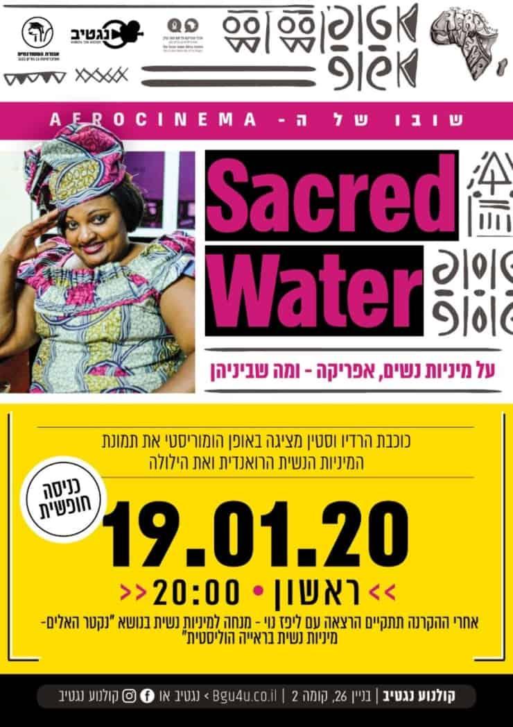 שובו של האפרוסינמה – SACRED WATER