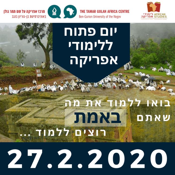 (עברית) יום פתוח ללימודי אפריקה 2020!