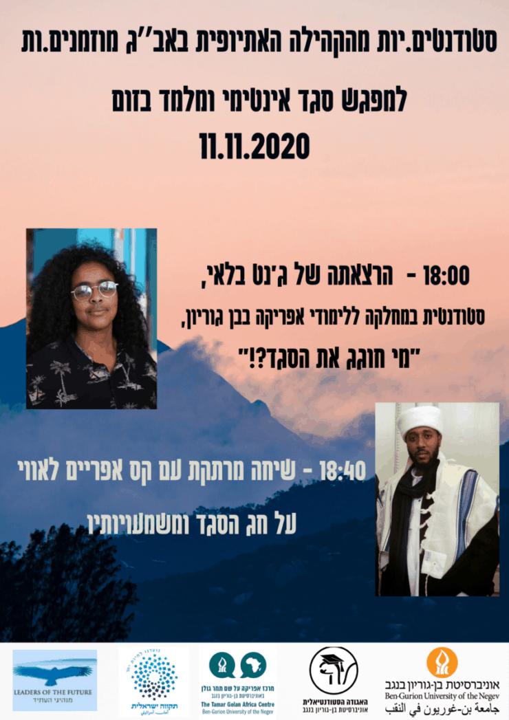 (עברית) אירוע מקדים לחג הסגד