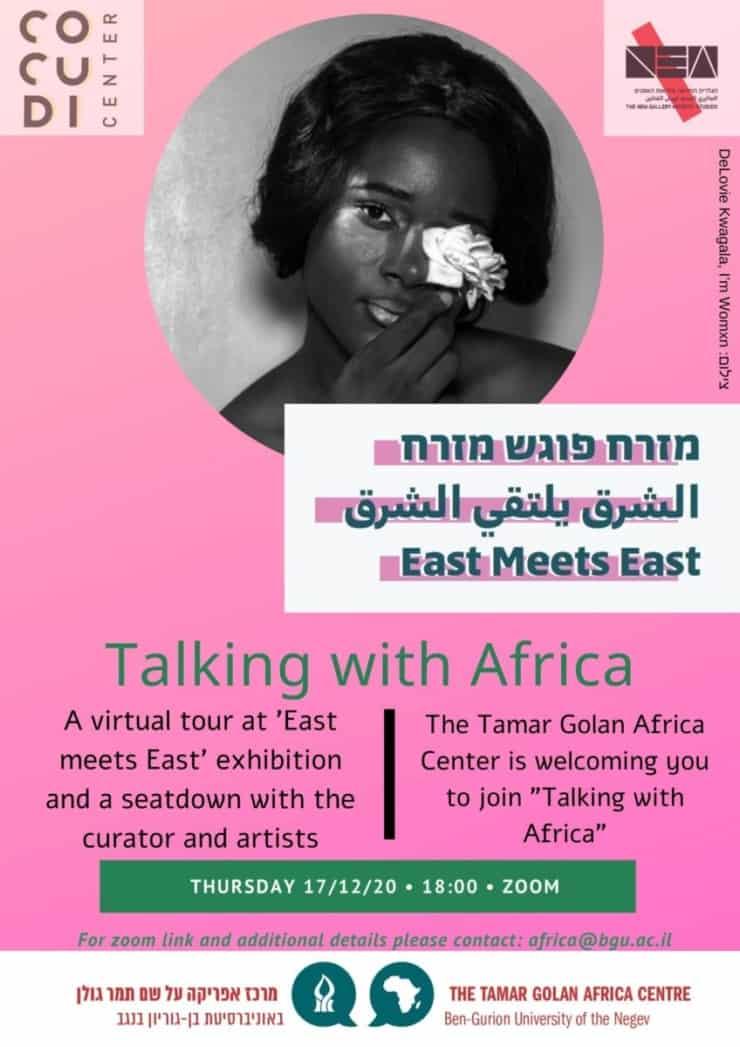 מדברים עם אפריקה – East Meets East